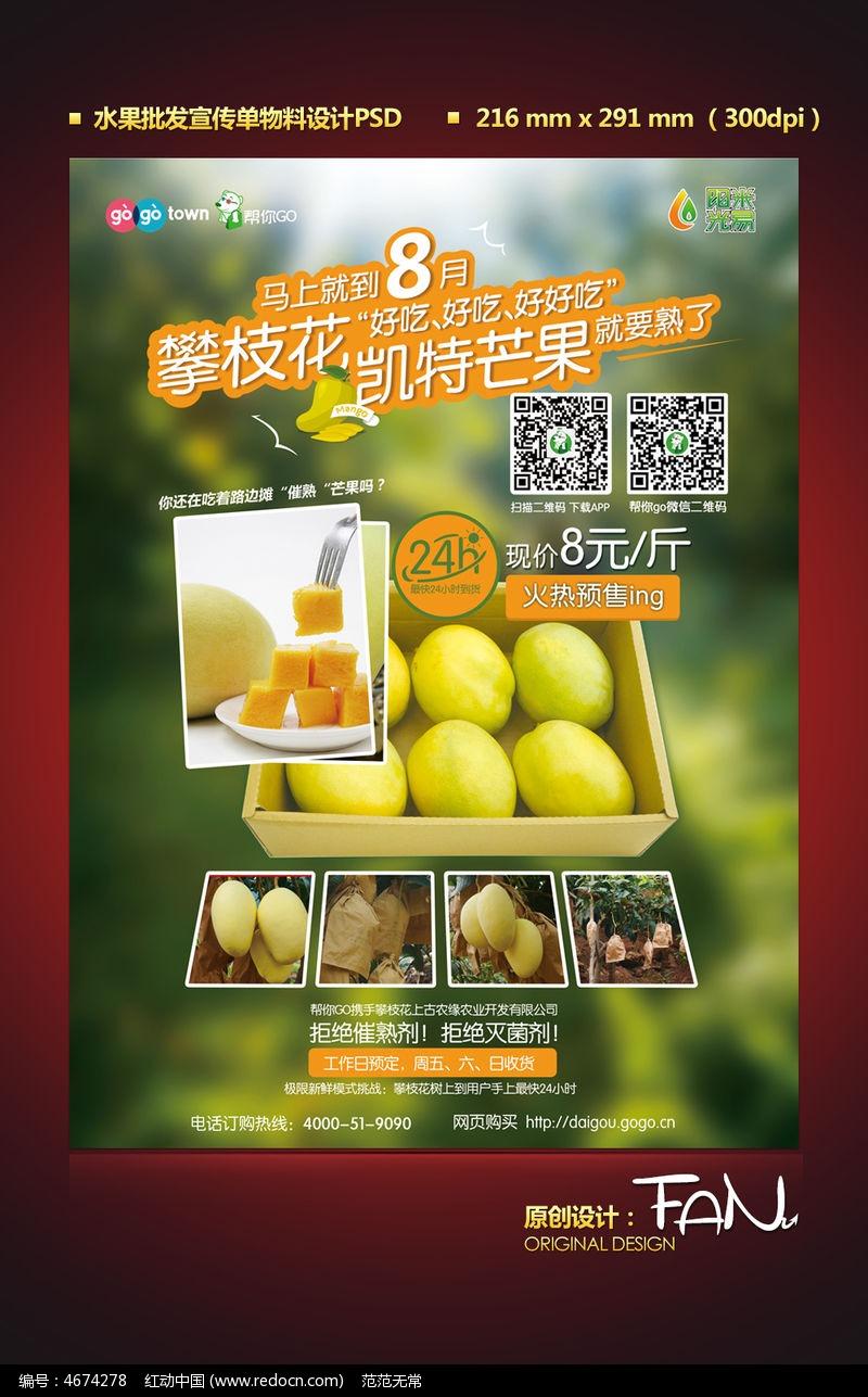 水果促销芒果宣传单设计psd