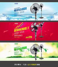淘宝电风扇活动海报设计