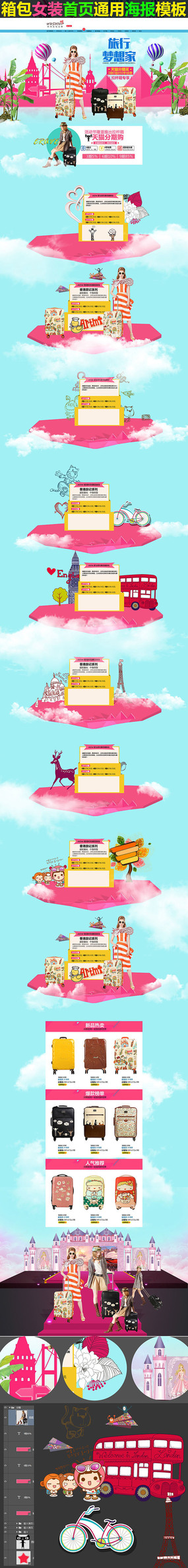淘宝天猫旅行箱首页设计