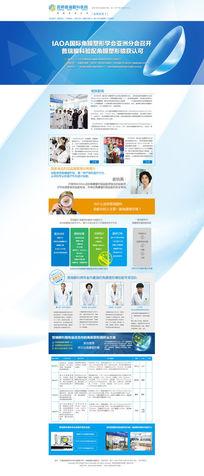 眼科角膜塑形镜网站网页设计