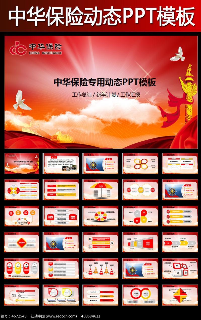 中华保险ppt动态模板