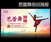 芭蕾舞培训海报设计