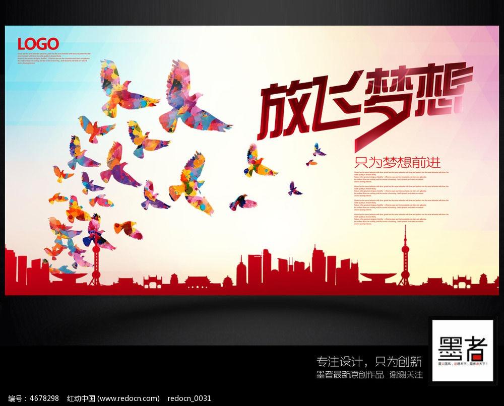 炫彩放飞梦想海报设计图片