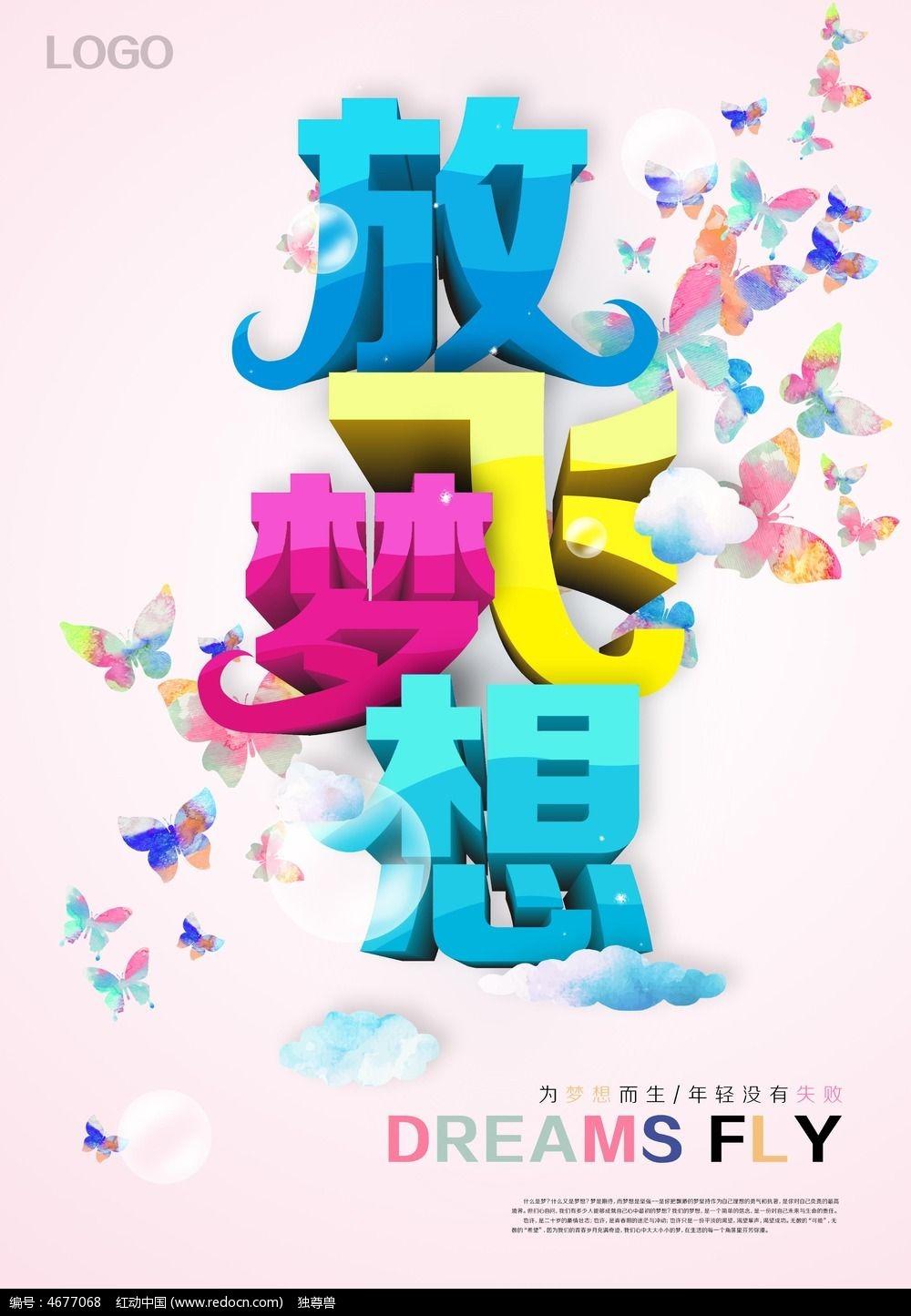 8款 创意放飞梦想励志海报设计图片