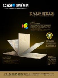 瓷砖产品海报广告