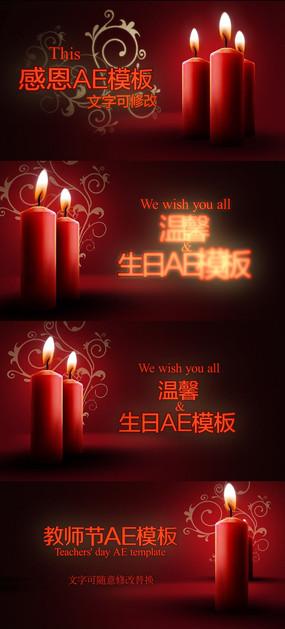 感恩蜡烛教师节AE模板