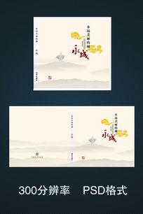 中国风城市宣传册封面设计