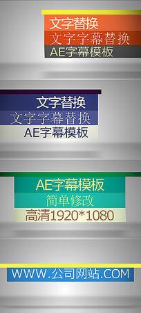 公司产品介绍文字AE模板
