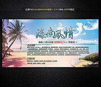 海南旅游展板海报