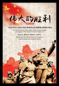 抗日战争胜利70周年纪念