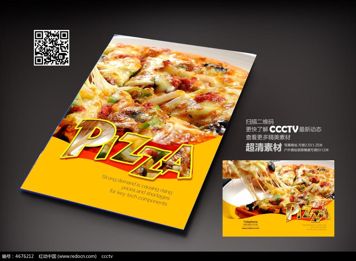 披萨美食宣传册封面设计
