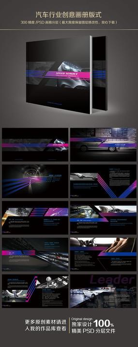 汽车创意画册版式设计