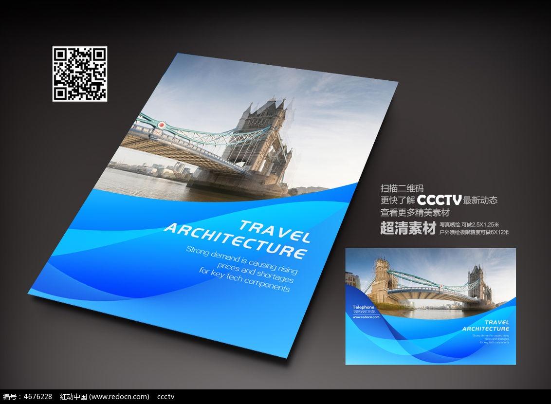 时尚蓝色建筑手册封面设计