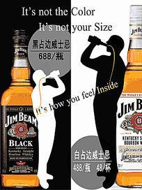 威士忌酒吧海报