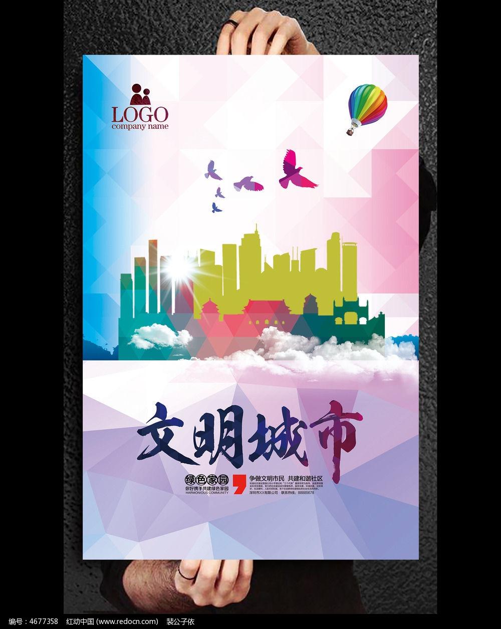 和谐中国 和谐生活 和谐农村  构建和谐社区  公益广告  创建文明城市图片