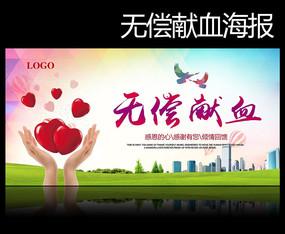 无偿献血公益宣传海报设计