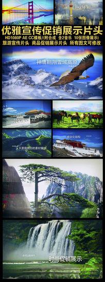 优雅旅游宣传产品促销展示片头
