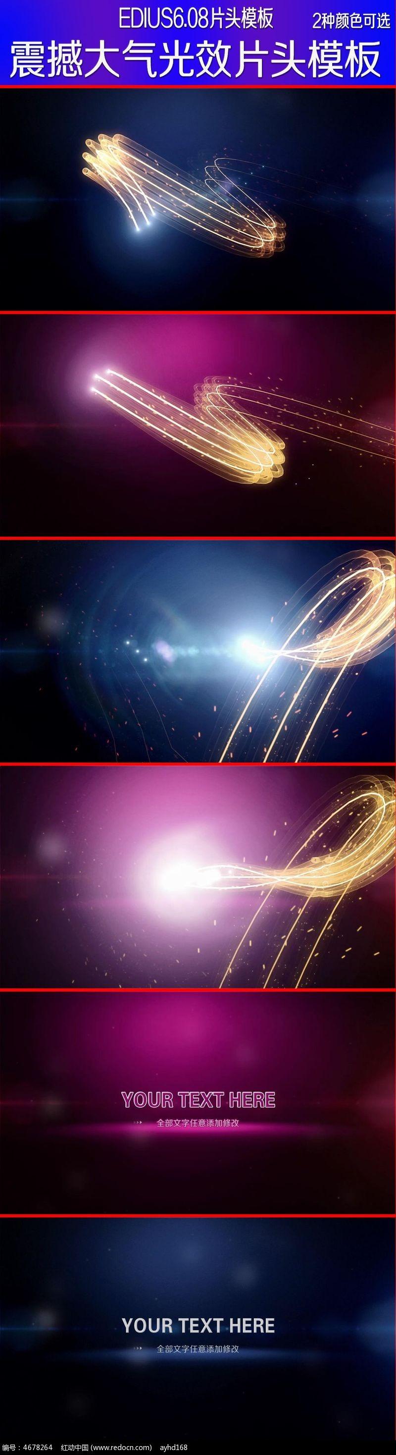 原创设计稿 视频素材/片头片尾/ae模板 片头片尾视频 震撼大气光效