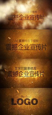 震撼火焰字幕企业宣传片AE模板
