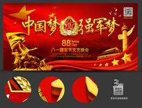 中国梦强军梦建军节海报设计