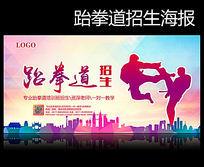 钻石风跆拳道招生海报