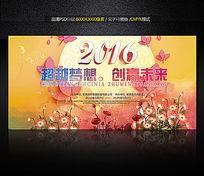 2016企业年会展板背景设计