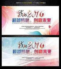 2016时尚晚会舞台背景设计