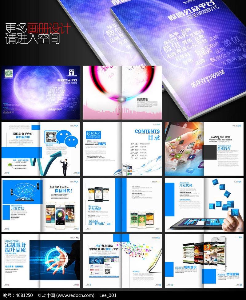 创意微信公众平台宣传册模版psd素材下载图片