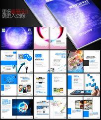 创意微信公众平台宣传册模版