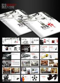 创意装饰公司宣传画册模版