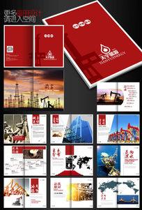 大气石油公司画册设计
