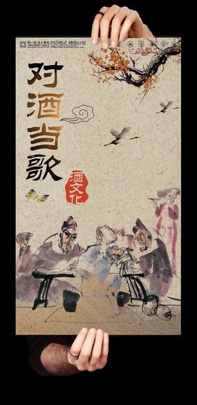 对酒当歌酒文化海报设计