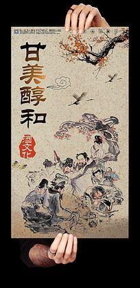 甘美醇和酒文化海报设计