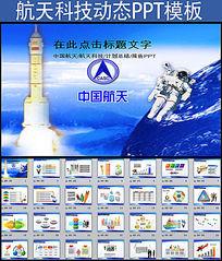 航天科技卫星发射运载火箭PPT模板