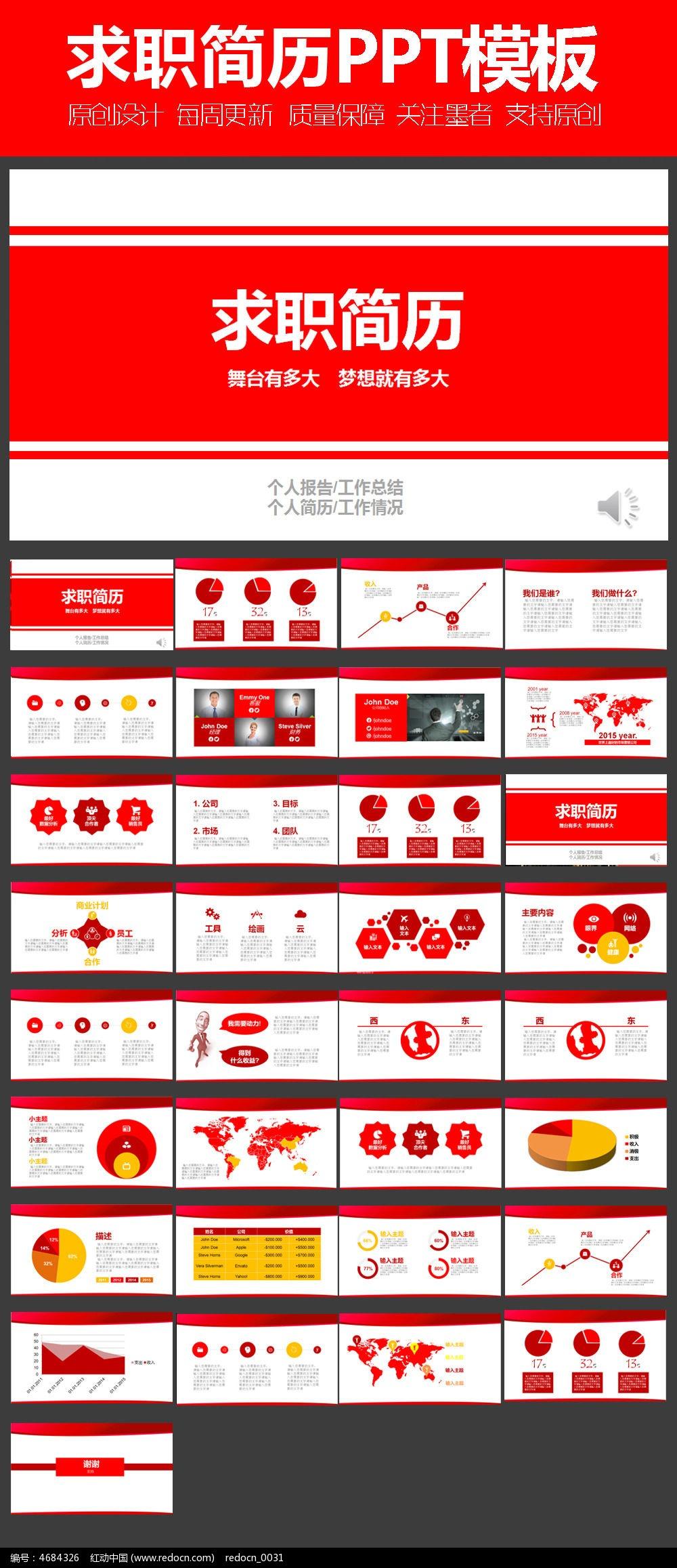 红色简约求职简历ppt模板设计
