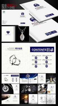 简约珠宝企业画册设计模版