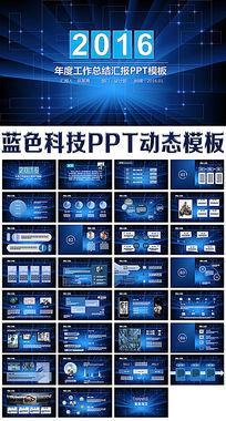 蓝色科技PPT动态模板