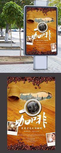 欧式咖啡厅psd展板设计