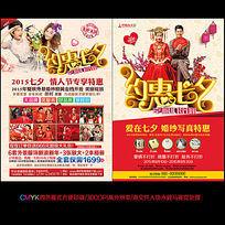 七夕节婚纱影楼活动宣传单设计