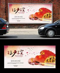三严三实作风建设宣传海报