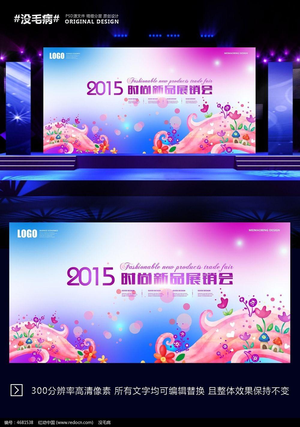 时尚清新会议展板背景设计图片