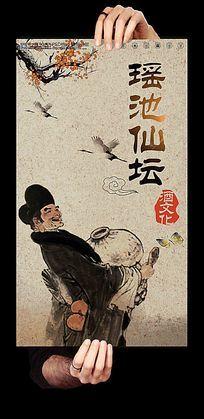 瑶池仙坛酒文化海报设计