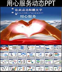 用心服务企业文化PPT模板