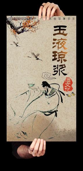 玉液琼浆酒文化宣传海报设计