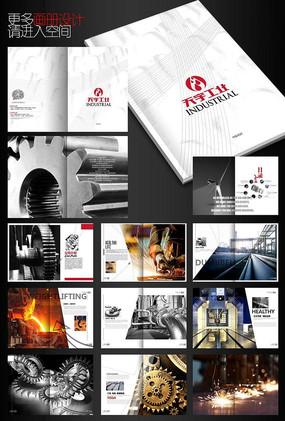 重工业画册设计模板