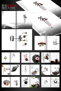 中国风茶叶宣传画册模版