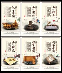 中国风践行三严三实展板