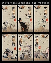 中国风酒文化海报6联完整版