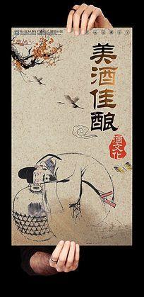 中国酒文化宣传海报设计