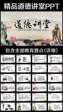 中国水墨复古风道德讲堂PPT